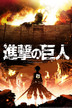 Anime poster of Attack on Titan
